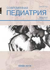 Показать № 3(99) (2019): Современная педиатрия